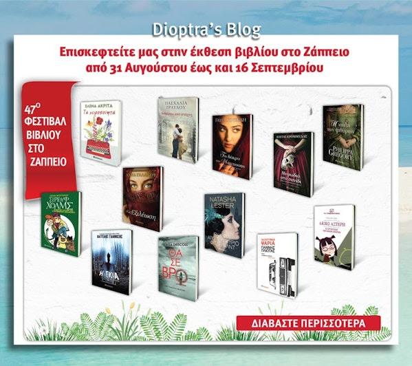 Έκθεση βιβλίου Ζάππειο 2018