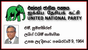 UNPSumanthiran