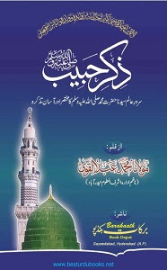 Zikr e Habeeb [S.A.W] By Maulana Muhammad Abdul Qawi ذکر حبیبؐ