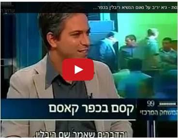 ראיון - נשיא המדינה