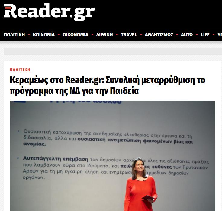 readeer.gr
