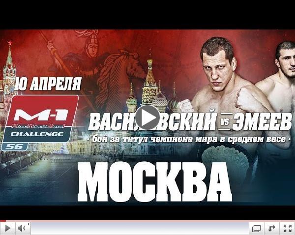 Vasilevsky vs Emeev 2, M-1 Challenge 56, 10/04/15 teaser