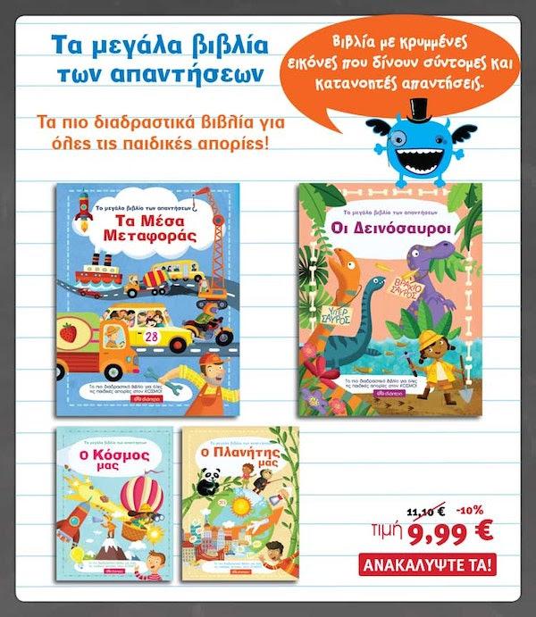 Παιδικά, Τα μεγάλα βιβλία των απαντήσεων