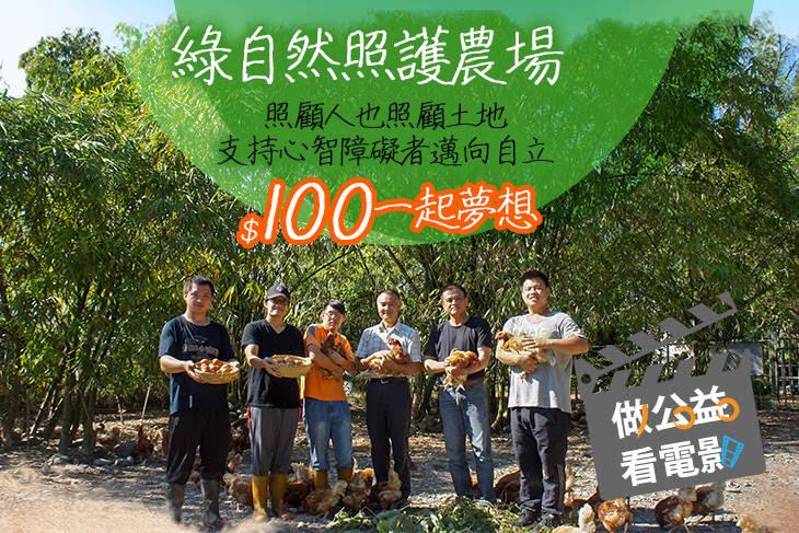 一起夢想-綠自然照顧農場