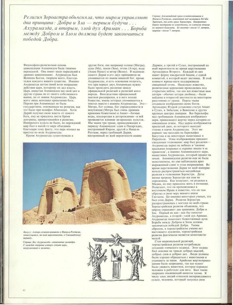 Персия - бессмертное царство0050.2