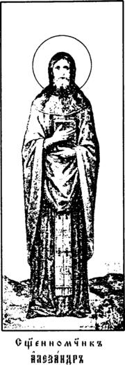 Священномученик Александр