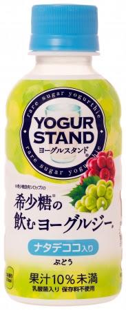 「ヨーグルスタンド 希少糖の飲むヨーグルジー ぶどう」        190ml PET