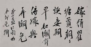 Image result for 江南曲