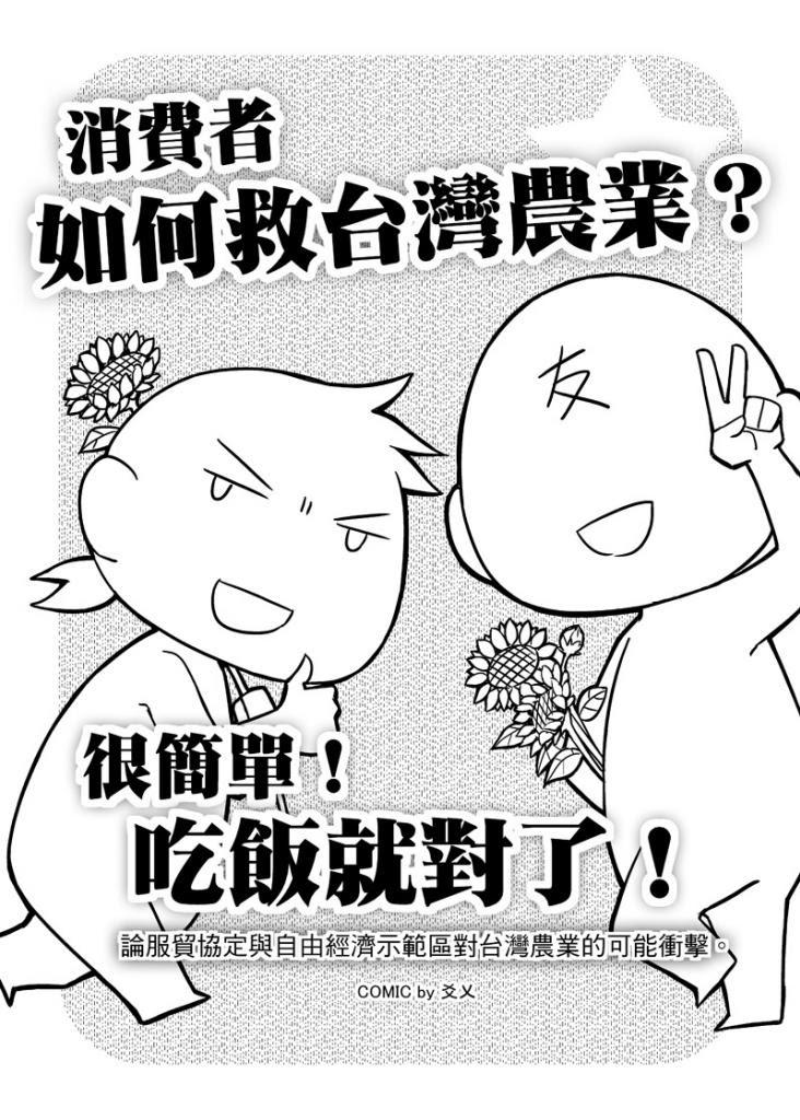 (轉載)消費者如何救台灣農業?