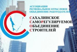 Ассоциация «Сахалинстрой» призвала прекратить массовый капремонт домов без предварительного техобследования