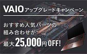 おすすめ人気パーツの組み合わせが最大25,000円OFF!