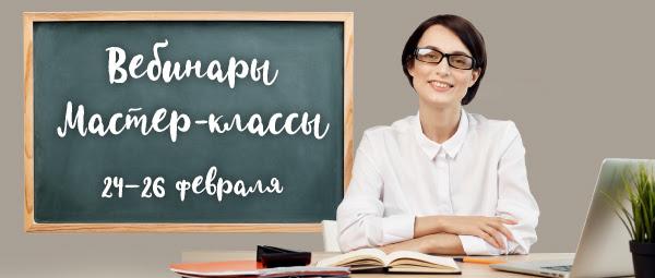 💻 Вебинары имастер-классы для педагогов иродителей с24 по26февраля