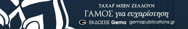 είκονα-diastixo.gr