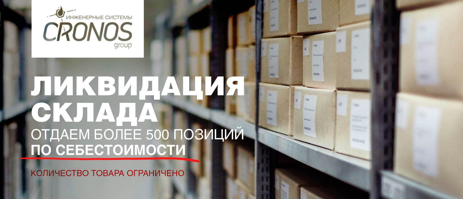 Ликвидация склада. 500 товаров по себестоимости