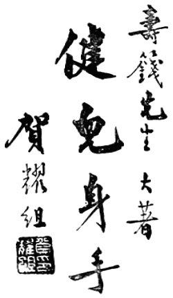 """""""武當 嫡派 太極拳 術"""" 李壽 籛 (1944) - callig 4"""