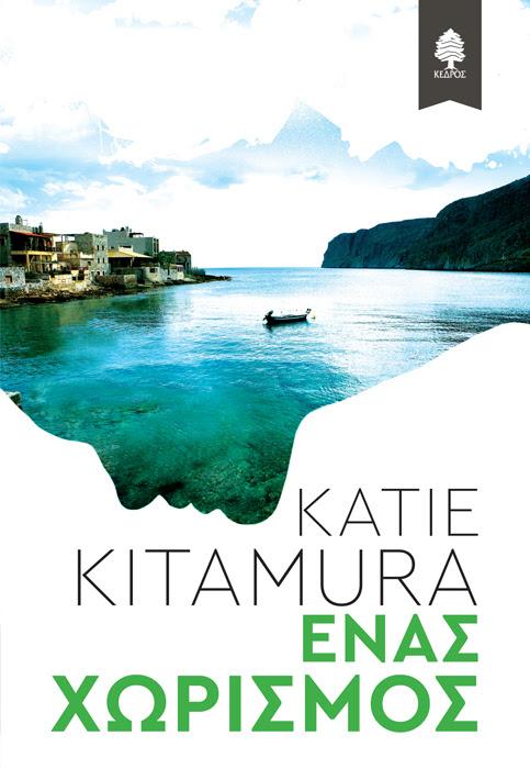 KATIE KITAMURA - ΕΝΑΣ ΧΩΡΙΣΜΟΣ
