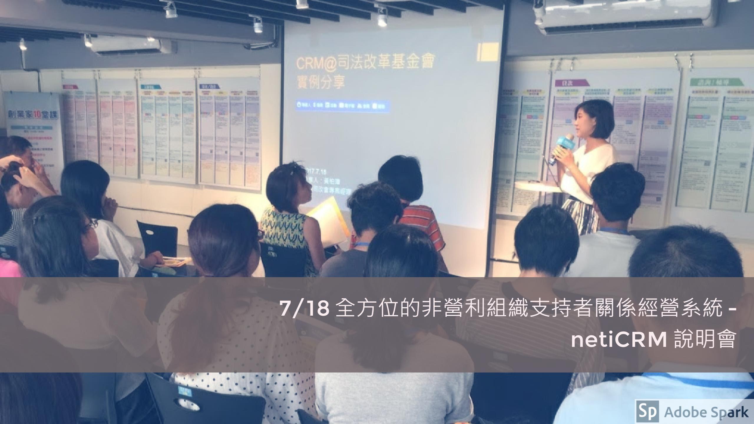 7/18 全方位的非營利組織支持者關係經營系統 - netiCRM 說明會