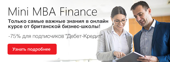 онлайн курс «Mini MBA Finance»