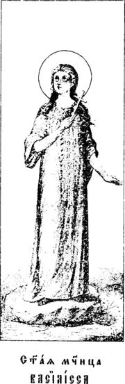 Святая мученица Василисса