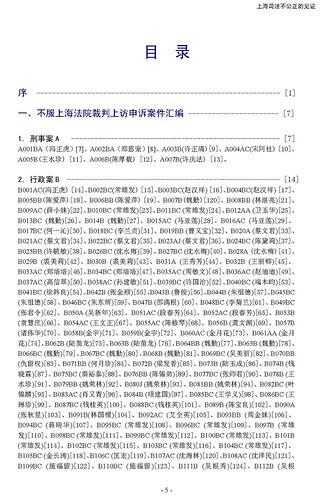冯案6-上海司法不公正的见证_6