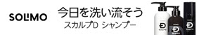 【スカルプDシャンプー】 Amazonブランド「SOLIMO」 好評発売中!