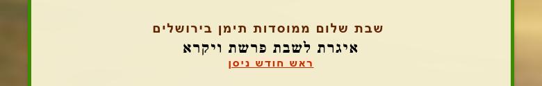 שבת שלום ממוסדות תימן בירושלים איגרת לשבת פרשת ויקראראש חודש ניסן