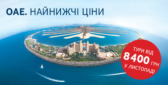 Найнижчі ціни в ОАЕ до 30 листопада