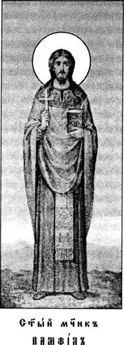 Святый мученик Памфил