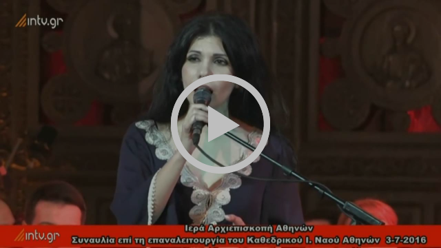 Nektaria Karantzi @Athens Cathedral /World Orthodox Sacred Music