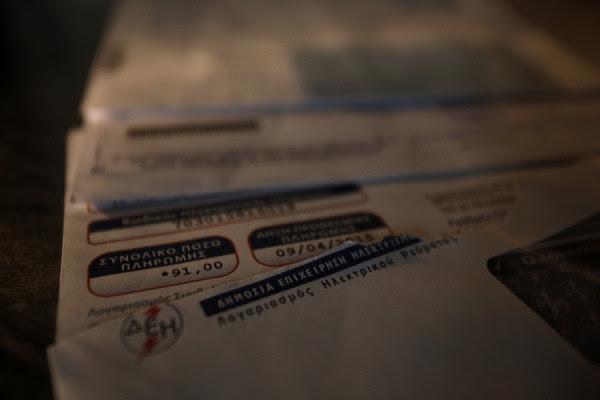 Μέχρι 18 Ιανουαρίου οι αιτήσεις απαλλαγής από δημοτικά τέλη των μη ηλεκτροδοτούμενων ακινήτων