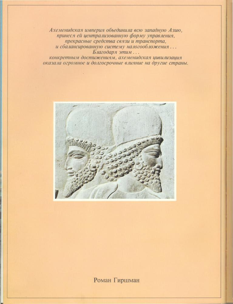 Персия - бессмертное царство0027.2