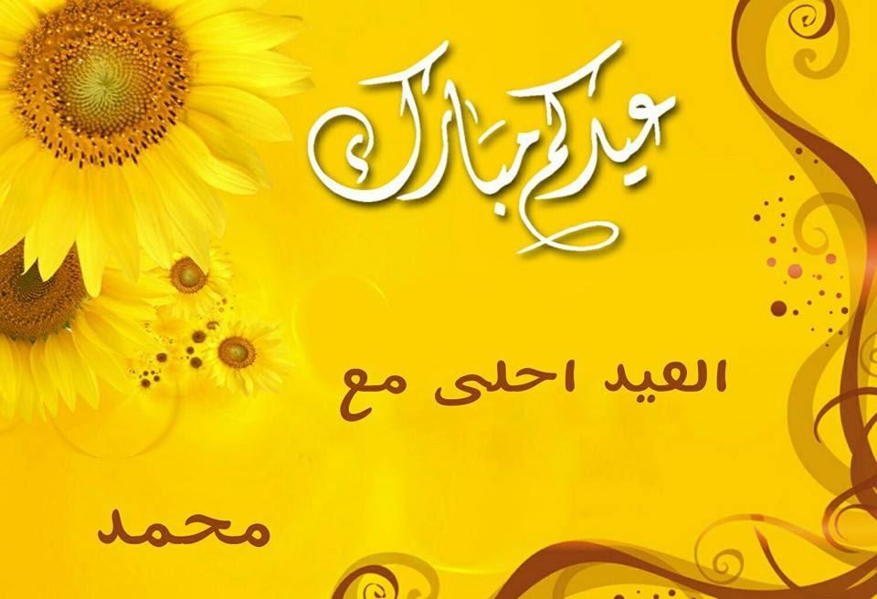 صور عيدكم مبارك العيد احلي مع محمد