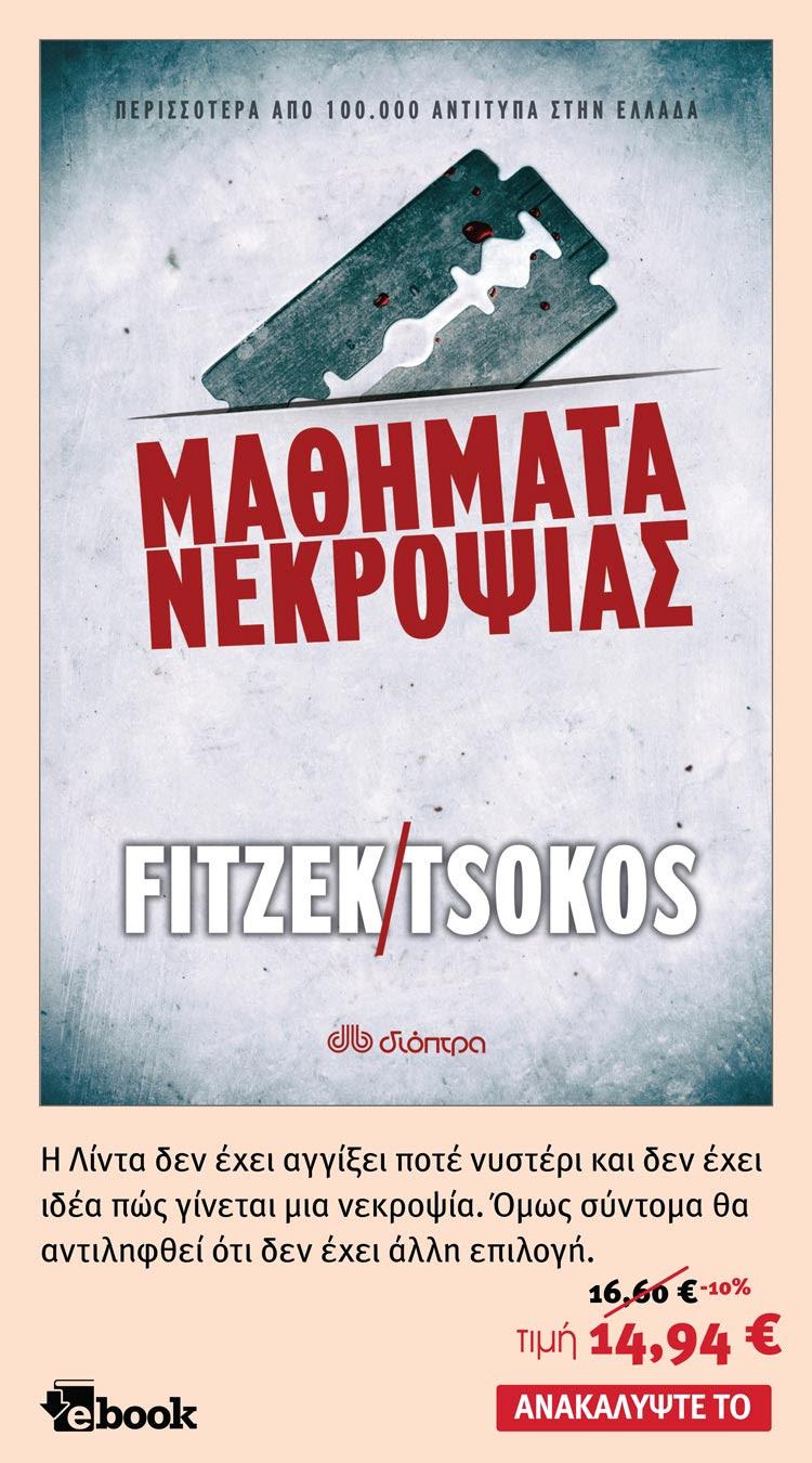 Βιβλίο, Μαθήματα Νεκροψίας, Sebastian Fitzek,Tsokos