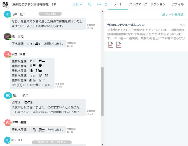 奄美市のLoGoチャット「余剰分ワクチン接種待機者」のトークルーム画面(個人名はぼかしています)