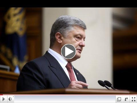 To view President Poroshenko's annual address to Parliament, please click on image above