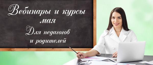 💻 Новинки мая! Вебинары икурсы для педагогов
