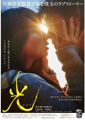 "(C)2017 ""RADIANCE"" FILM PARTNERS/KINOSHITA、 COMME DES CINEMAS、 Kumie"
