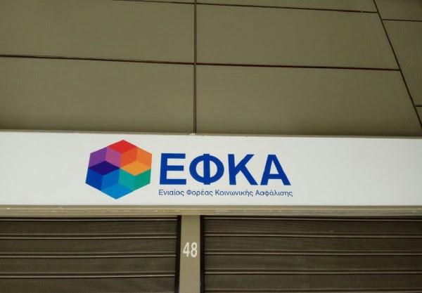 ΕΦΚΑ: Στο efka.gov.gr οι εισφορές Μαίου