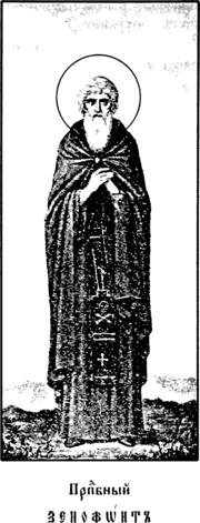 Преподобный Ксенофонт