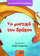 Κωνσταντίνος Αντωνόπουλος