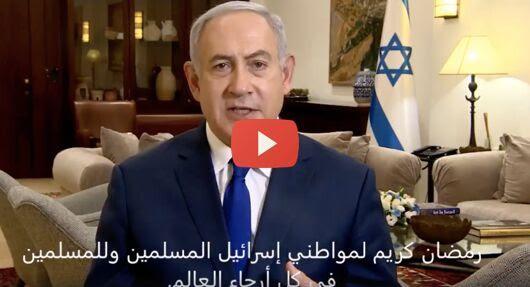 Netanyahu-Ramadan-email preview