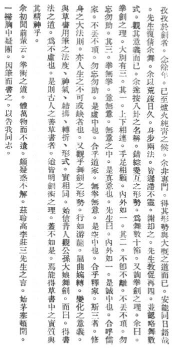 """""""拳術 述 聞"""" 孫祿堂 (1929) - pag 3"""