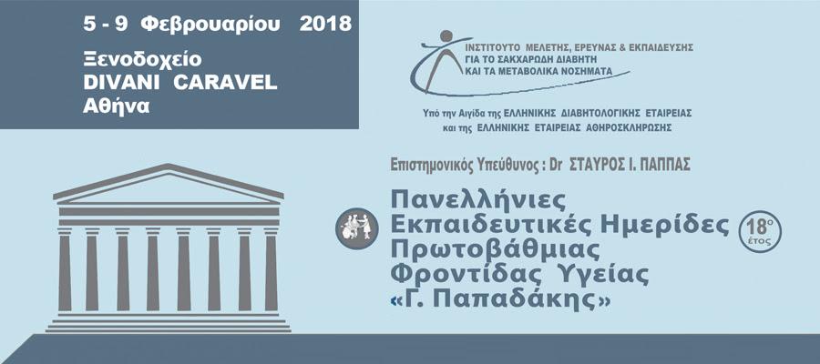 papadakis 2017 banner