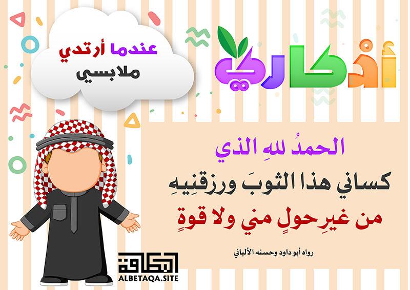 https://www.albetaqa.site/data/alwaraqa/20atfal/p-azkaryllatfal/p-azkaryllatfal003.jpg