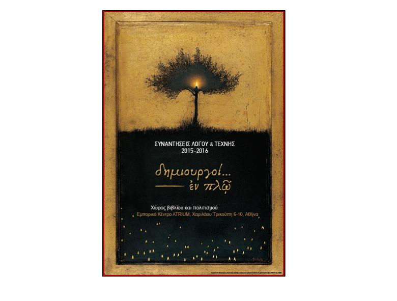 Το μεγάλο βιβλίο ζωγραφικής των στρόφιγγες