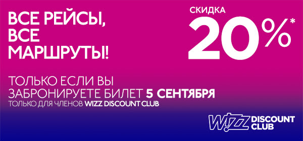 Только для членов WIZZ Discount Club