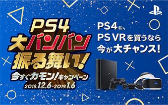 PS4(R)、PS VRを買うなら今が大チャンス!2018.12.6-2019.1.6