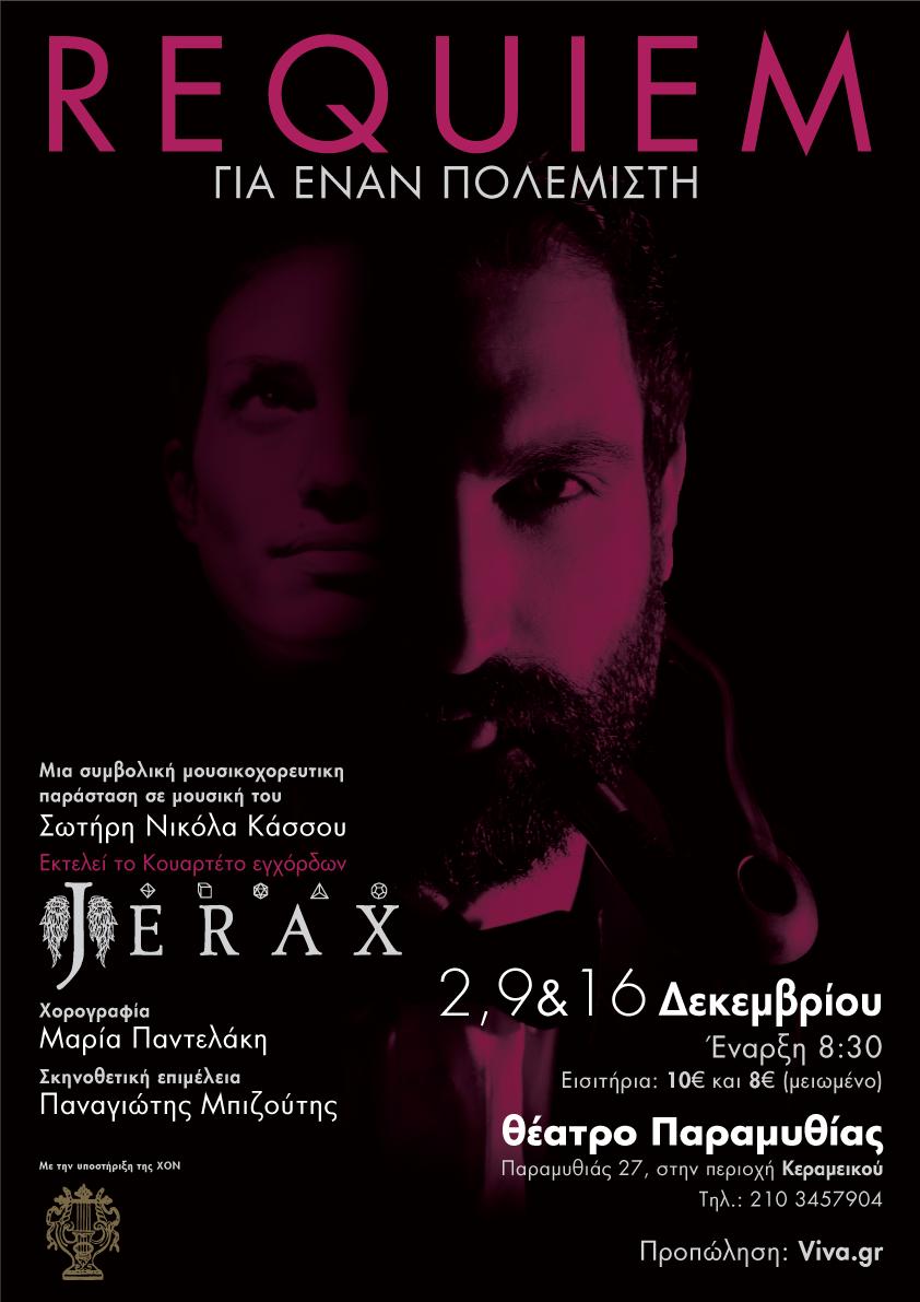 REXVIEM αφίσα
