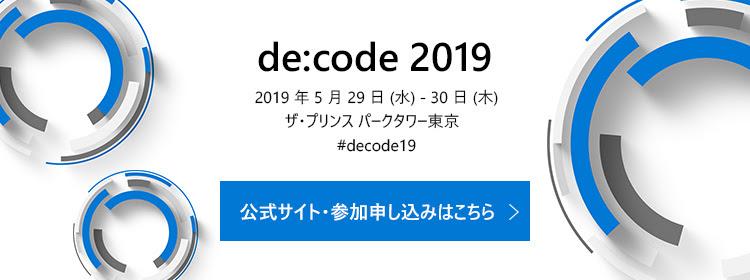 2019 年 5 月 29 日 (水) - 30 日 (木) ザ・プリンス パークタワー東京 #decode19