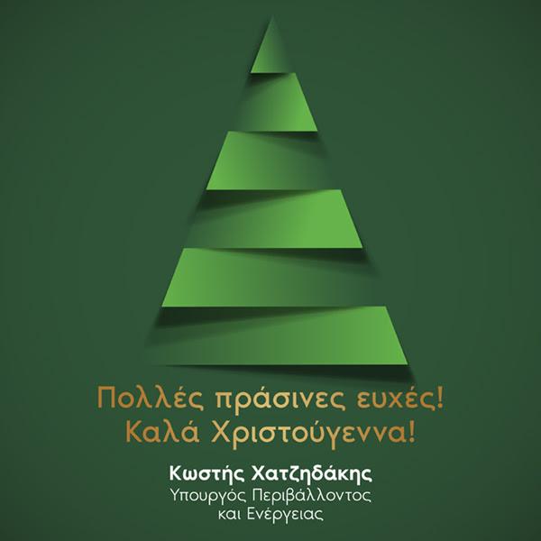 Πολλές Πράσινες Ευχές - Καλά Χριστούγεννα